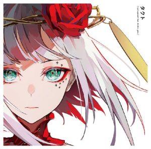 "[Digital Single] ryo (supercell) feat. mafumafu, gaku – takt ""takt op. Destiny"" Opening Theme [MP3+FLAC/ZIP][2021.10.06]"